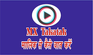 How To Contact MX Takatak Owner, MX Takatak Owner se Kaise Baat Kare