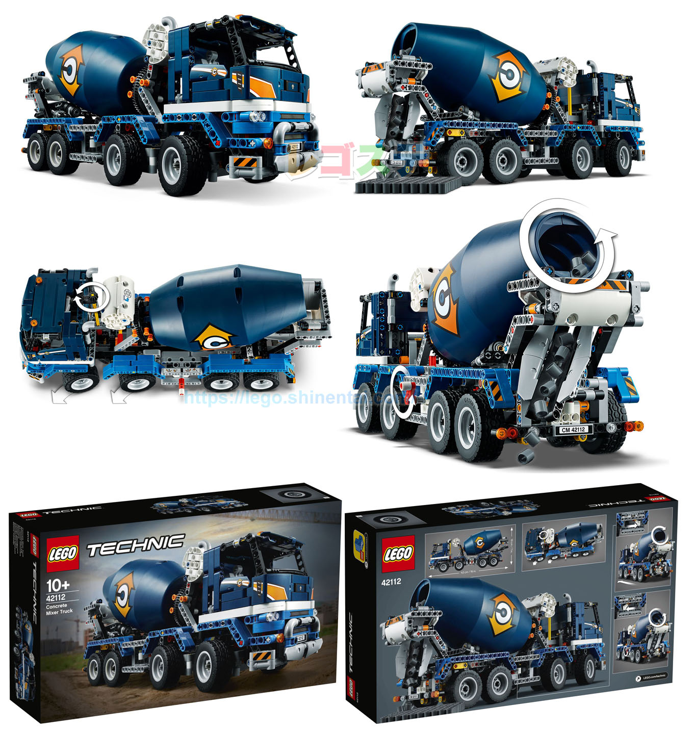 42112 コンクリートミキサー車:Concrete Mixer Truck