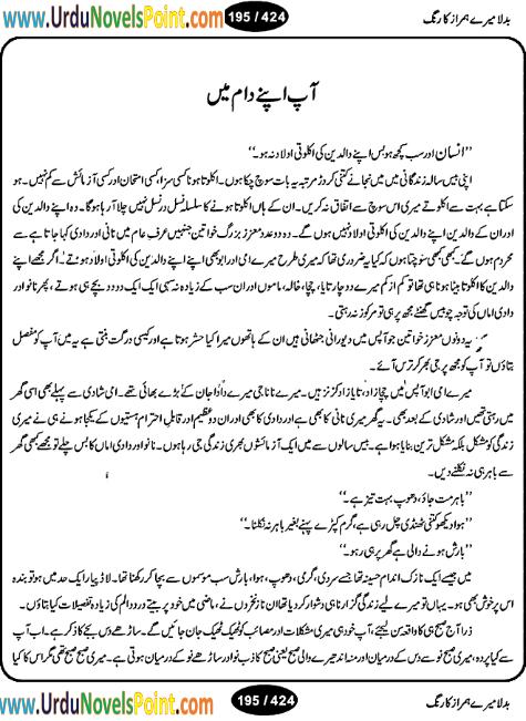 Ap apny daam main by Farhat Ishtiaq