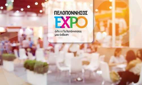 Από τις 9 έως τις 13 Νοεμβρίου η Έκθεση «Πελοπόννησος EXPO»