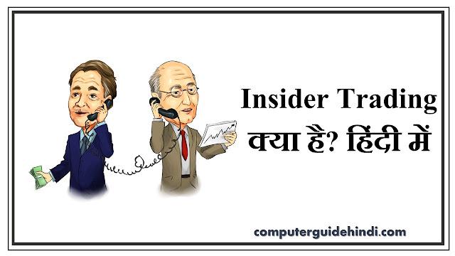 Insider Trading क्या है?
