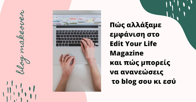 αλλαγή template blogger / blogspot