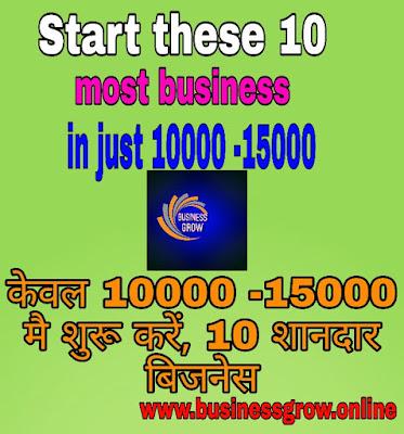 केवल 10000 - 15000 मै शुरू करें, 10 शानदार बिजनेस