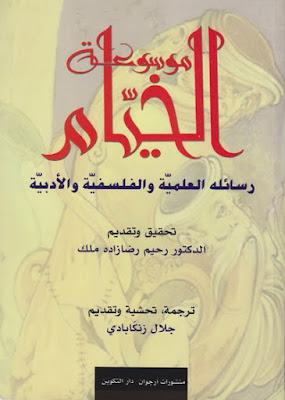 تحميل موسوعة الخيام، رسائله العلمية والفلسفية والأدبية pdf