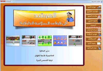 morchid_salama_toroqiya