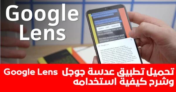 تحميل تطبيق عدسة جوجل Google Lens وشرح كيفية استخدامه