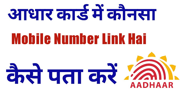 how to check aadhar card link with mobile number