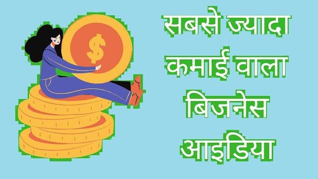 10+ सबसे ज्यादा कमाई वाला बिजनेस आइडिया | Highest Earning Business Idea In Hindi 2021