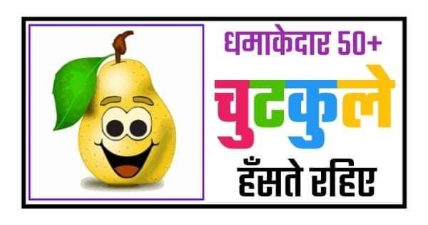 Hindi Chutkule  | आप टेंशन में है, यहां इलाज है, पढ़िए हलके - फुल्के मजेदार चुटकुले  1