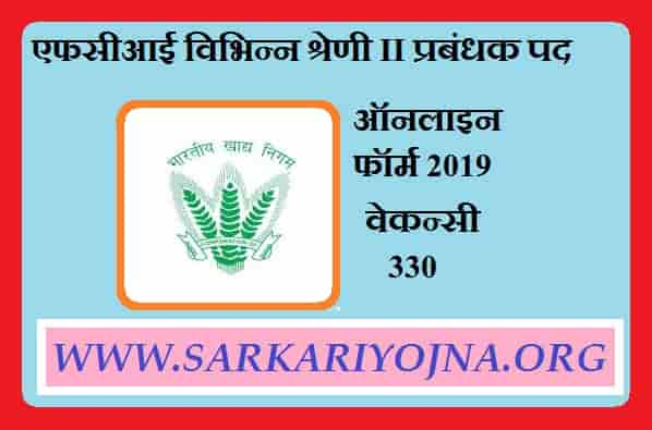 FCI Various Category II Manager Post Online Form 2019