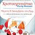 Χριστουγεννιάτικο party - bazaar στο 4ο Δημοτικό Σχολείο Ηγουμενίτσας