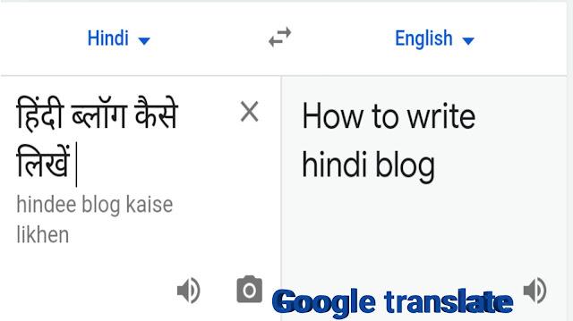 हिंदी ब्लॉग को अंग्रेजी में कैसे कन्वर्ट करें