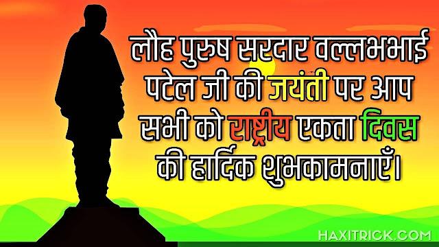 Sardar Vallabhbhai Patel Jayanti Ki Shubhkamnaye