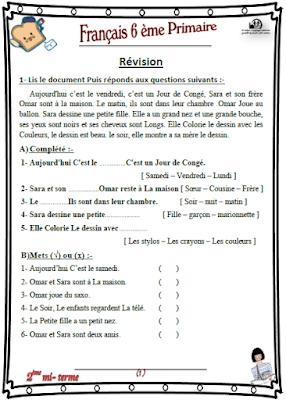 المراجعة النهائية في اللغه الفرنسيه لغات