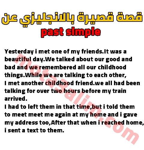 تلخيص قصة انجليزية قصيرة