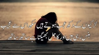 Urdu Sad Shayari | Urdu Sad Poetry | Sad Status | Sad SMS For WhatsApp | Facebook | in 2020