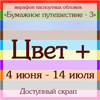 """Марафон обложек """"Бумажное путешествие 3"""""""