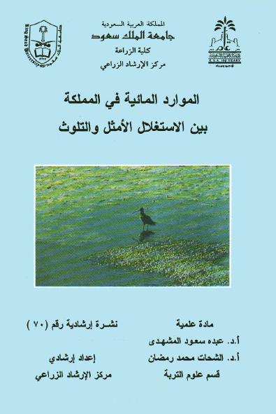 كتيب : الموارد المائية في المملكة بين الاستغلال الامثل و التلوث