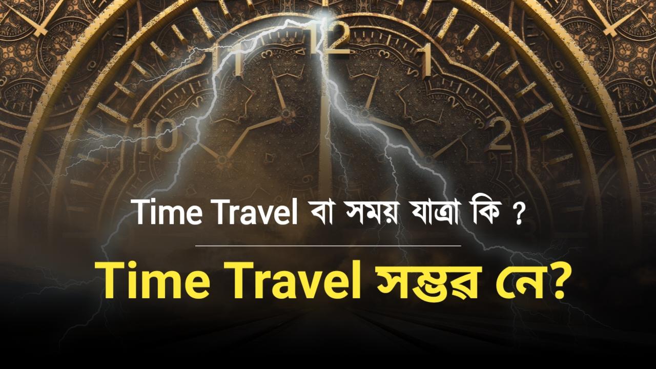Time Travel in Assamese Language