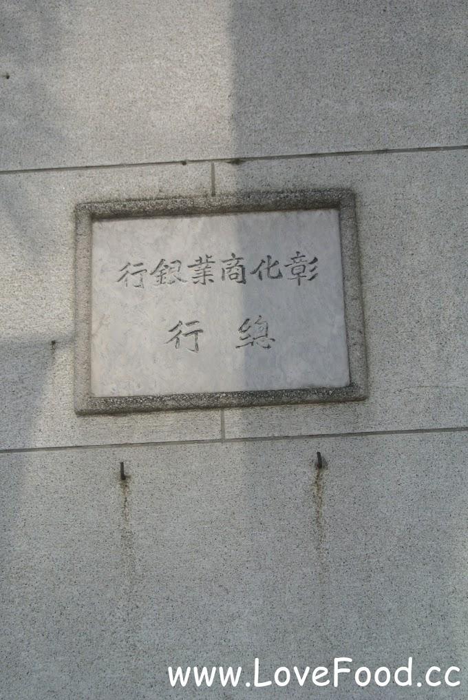 【台中中區】 彰化銀行總行營業部(株式會社彰化銀行本店)-市定古蹟  融入了西洋古典的近世式建築-Chang Hwa Bank