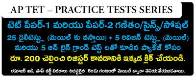 AP TET PAPER-1 ONLINE PRACTICE TESTS