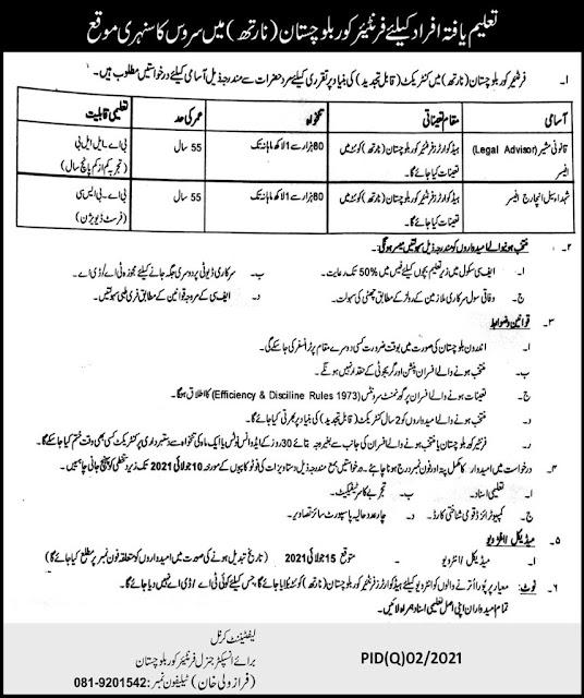 Frontier Corps FC Balochistan North Jobs 2021 Latest Recruitment