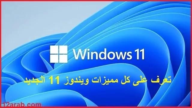windows 11 الرسمي افضل واسرع من ويندوز 10 7