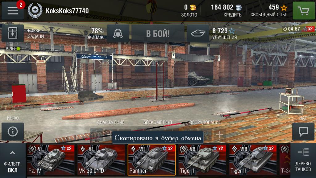 Bài viết #1 : Tất cả các mod lẻ cho World of tanks Blitz (có cập