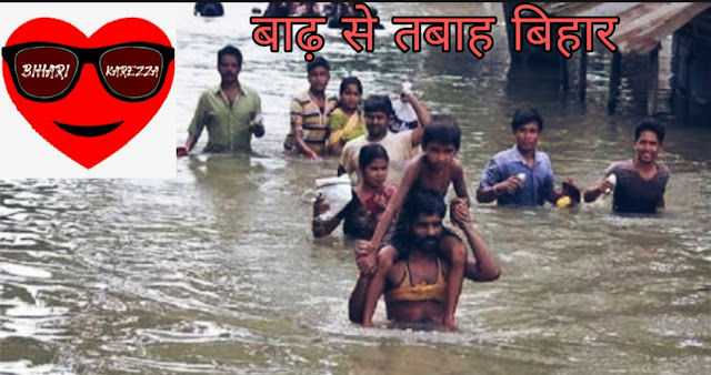 Relief fund for flood in bihar