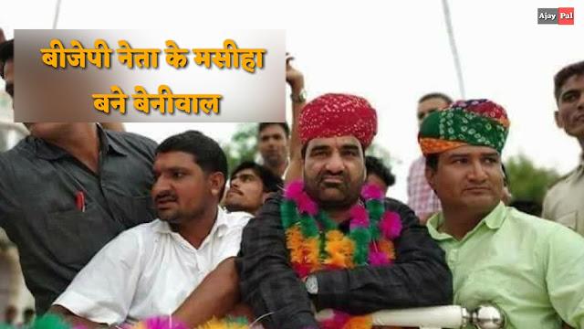 Hanuman beniwal news, today news Hanuman baniwal, Hanuman beniwal aaj ki news,