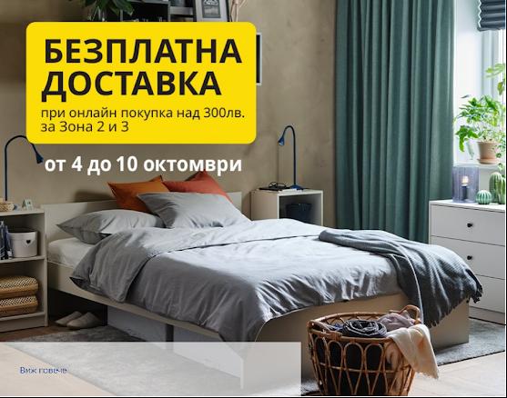 IKEA →  Безплатна Доставка за Зона 2 и 3 + Ikea Family Оферти -30% от 4 Октомври 2021 →  Идеи, Вдъхновения 2022