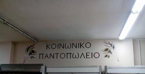 Αποτέλεσμα εικόνας για κοινωνικό παντοπωλείο agriniolike