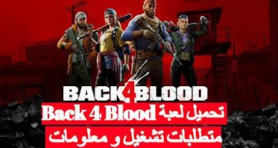 متطلبات تشغيل لعبة Back 4 Blood ,  هل يمكنني تشغيل اللعبة ؟