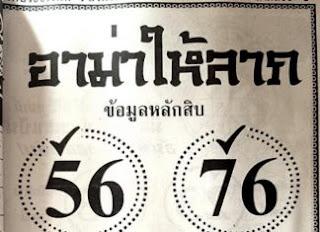 เลข เด็ด ปี 62