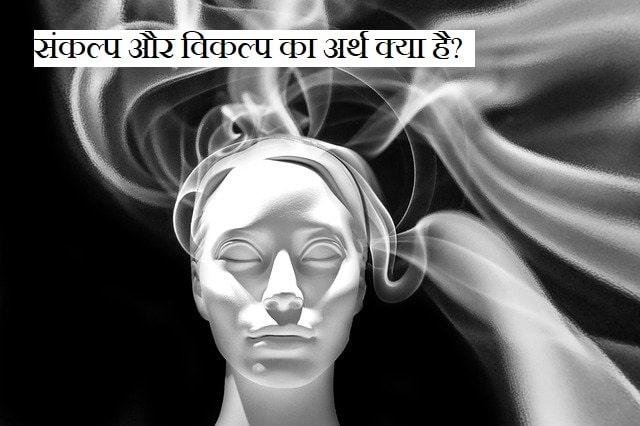 संकल्प और विकल्प का अर्थ क्या है? Sankalp and Vikalp