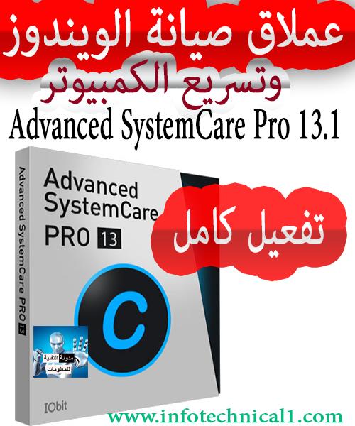 عملاق صيانة الويندوز وتسريع الكمبيوتر لسنة 2020 Advanced SystemCare Pro 13.1  تفعيل كامل