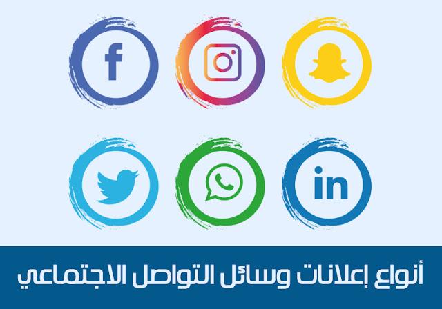 أنواع إعلانات وسائل التواصل الاجتماعي