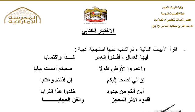 اختبار كتابة لغة عربية صف سابع