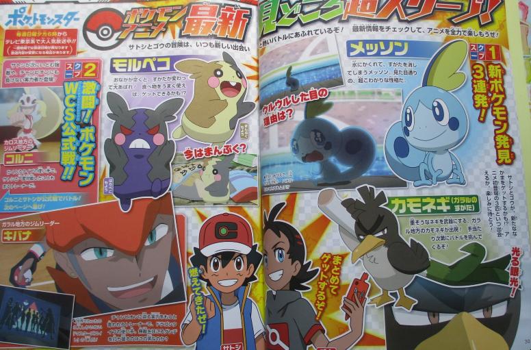 Jornadas Pokémon - Novos Pokémon de Galar