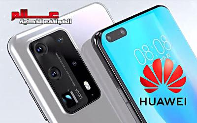 ماهي هواتف هواوي Huawei التي سيصلها نظام أندرويد Android 11 مع التاريخ  وصول التحديث