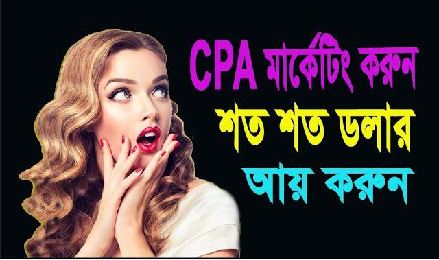 CPA মার্কেটিং অফার প্রমোট করুন এবং শত শত ডলার আয় করুন