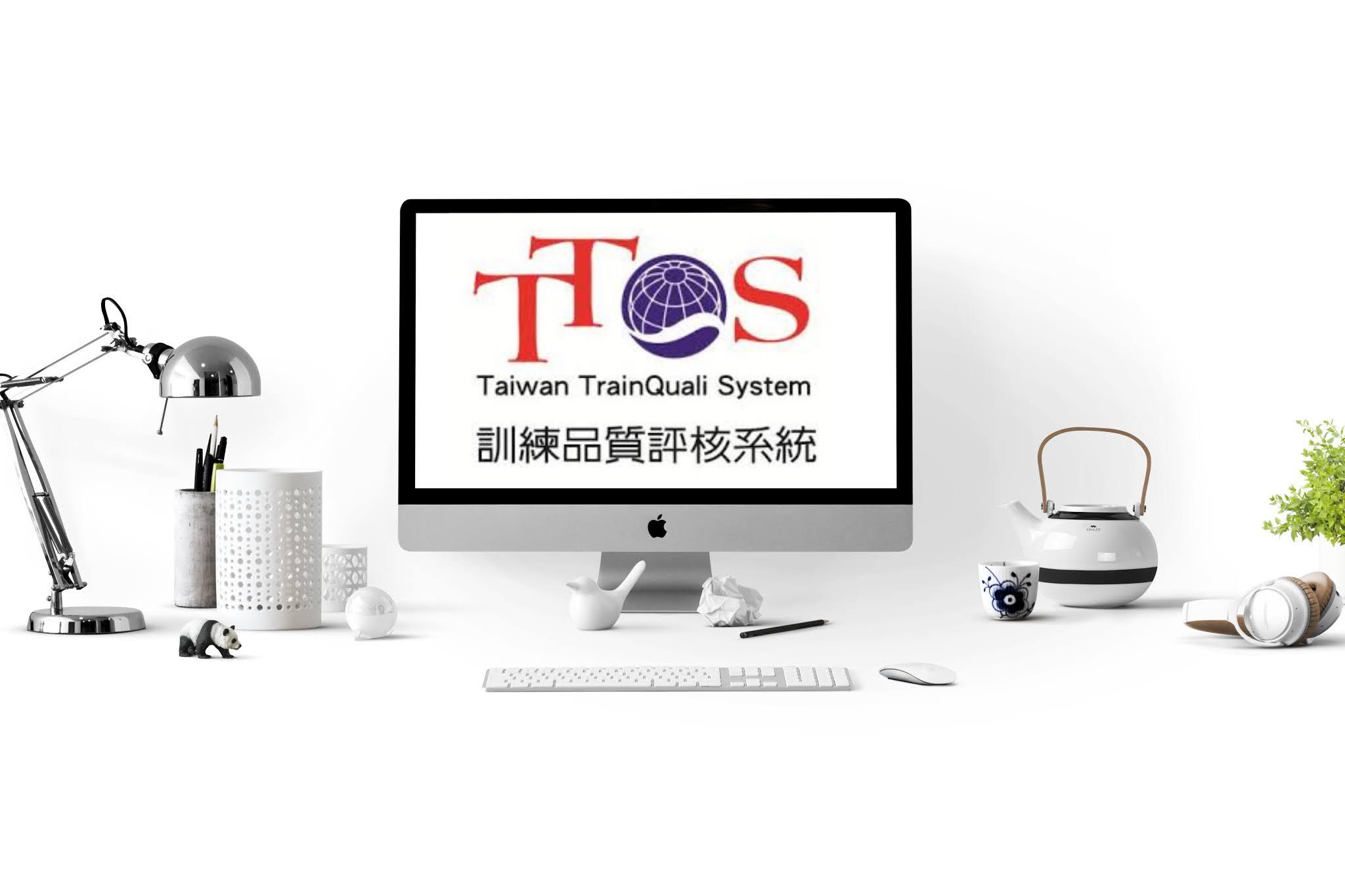 捷盛數位通過勞動部勞動署TTQS認證,正式成為官方認證合格訓練機構