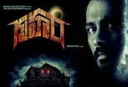 Gruham 2017 Telugu Movie Watch Online