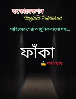 Bangla Golpo - ফাঁকা - পূজো সংখ্যা - Bengali Story