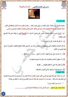 7 - زادي في الإنتاج الكتابي لمناظرة السيزيام