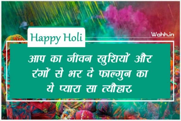 Happy Holi Wishes In Hindi With Images