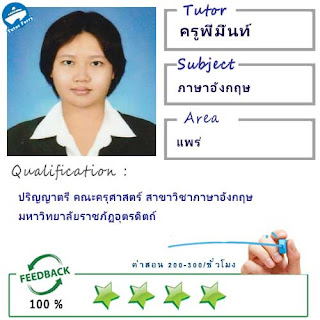 ครูพี่มิ้นท์ (ID : 13692) สอนวิชาภาษาอังกฤษ ที่แพร่