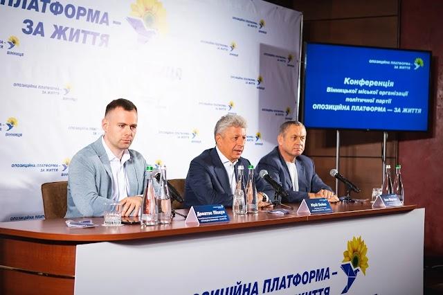 Юрій Бойко у Вінниці представив кандидатів у депутати міськради та кандидата на посаду мера міста