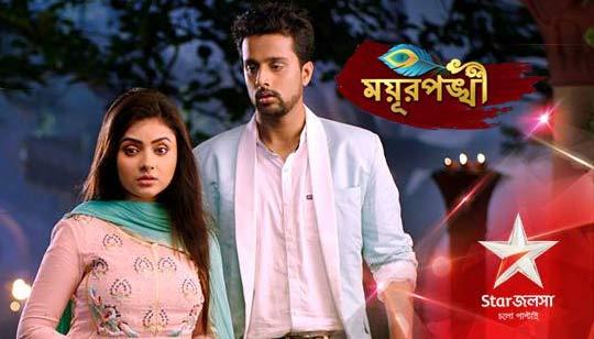 Mayurpankhi Serial Title Song Lyrics - Star Jalsha - Bengali