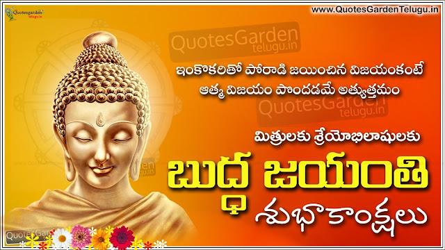 Buddha Jayanti telugu greetings - buddha jayanti telugu quotes - buddha jayanti telugu messages
